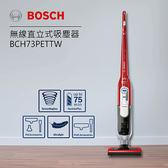 【結帳再現折】 BOSCH 博世 無線直立式吸塵器 BCH73PETTW 公司貨