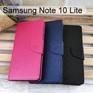 金絲皮套 Samsung Galaxy Note 10 Lite (6.7吋) 多夾層 抗污