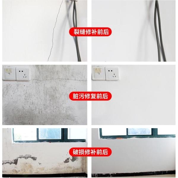 防水補墻膏白色墻面修補翻新修復刷墻膩子墻壁墻體補墻漆家用神器