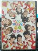 挖寶二手片-B21-正版DVD-動畫【YOYO點點名07/DVD+CD雙碟】-YOYOTV 國語發音(直購價)