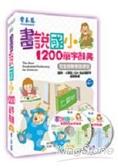 畫說國小1200單字辭典(附2CD)