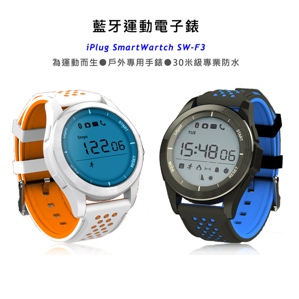 【iPlug SmartWatch SW-F3】免充電30米級防水藍芽電子錶