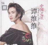 【停看聽音響唱片】【CD】譚維維:精選集