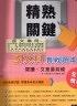 二手書R2YB《國中教育會考關鍵系列 精熟關鍵 國文科 閱讀、文意最前線 教師用