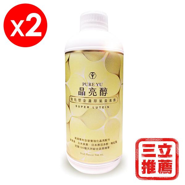 PureYu晶亮醇強化型金盞花葉黃素飲 (2瓶入)-電電購