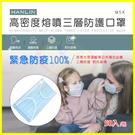 HANLIN-MSK 高密度熔噴布三層防護口罩 50入 可塑型 可調鼻夾 透氣舒適 高彈力耳掛 阻擋飛沫灰塵