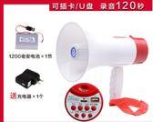大功率可錄音手持擴音喊話器地攤宣傳叫賣小喇叭充電大聲公擴音器 樂活生活館