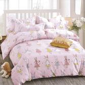 【Victoria】柔絲絨雙人四件式印花兩用被床包組- 繽紛