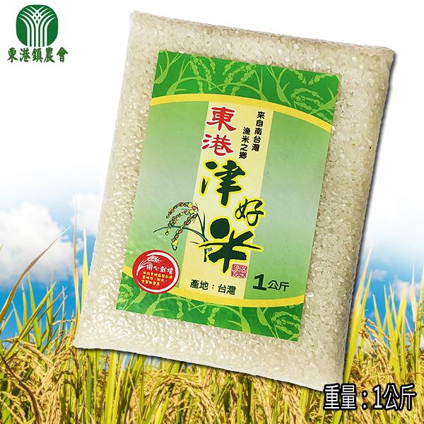 東港鎮農會-津好米1公斤