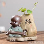 可愛小和尚迷你小花器水培花瓶創意茶寵擺件精品可養茶桌茶具禪意  居樂坊生活館