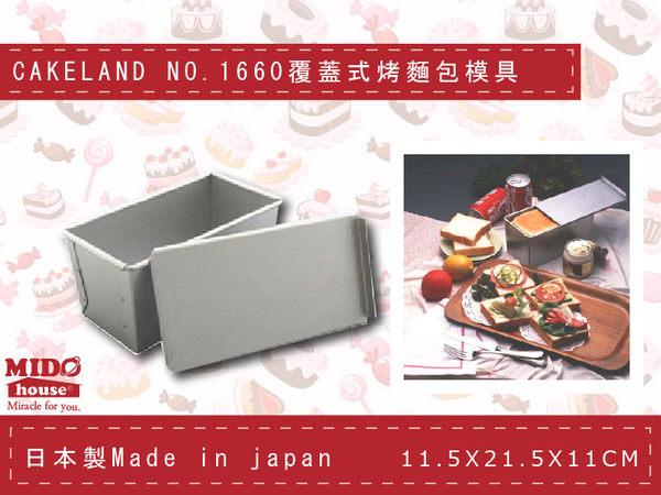 日本CAKELAND NO.1660 附蓋式麵包模/吐司模 19CM《Mstore》