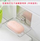 浴室無痕壁式海綿架 / 浴室香皂架 / ...