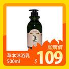 草本沐浴乳(500ml/瓶)
