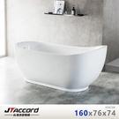 【台灣吉田】06290-160 元寶型壓克力獨立浴缸
