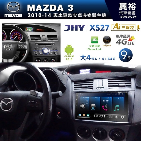 【JHY】2010~14年MAZDA3專用9吋XS27系列安卓機*Phone Link+送1年4G上網*大4核心4+64