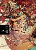 (二手書)十色千景 AKRU ART WORKS