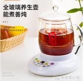 全玻璃養生壺家用多功能電熱燒水壺小迷你煮茶器花茶壺0.8升-1升ATF 安妮塔小鋪