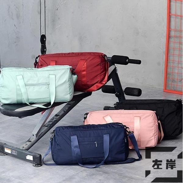 健身包男女干濕分離訓練包手提運動包短途旅行【左岸男裝】