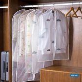 聖誕免運熱銷 衣服防塵透明印花掛衣袋衣物防塵罩衣服罩裝西裝掛袋防塵套家用大衣防塵袋