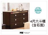 【MK億騰傢俱】AS126-02晶鑽胡桃色4尺六斗櫃(含白沙石面)