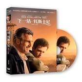 【停看聽音響唱片】【DVD】下一站,托斯卡尼