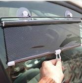 汽車窗簾 防紫外線防曬防uv自動窗簾遮陽簾擋板車內載隔熱 KB3556【每日三C】