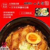 ●日圈良品●日本進口拉麵 一文字 北海道函館名店 2人份 非油炸速食麵