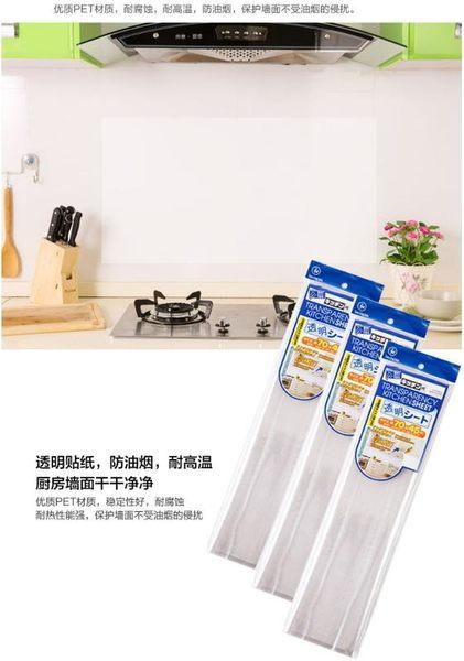 T5133【耐熱透明廚房防油貼紙】 耐熱防油貼紙 防油污貼紙 隔油牆貼 瓷磚防油貼 NF