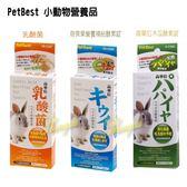 《PetBest》小動物營養品系列 - 3種口味(20錠入)