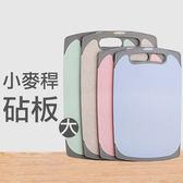 創意砧板水果案板切菜板  24*40【WS0585】 icoca  11/03