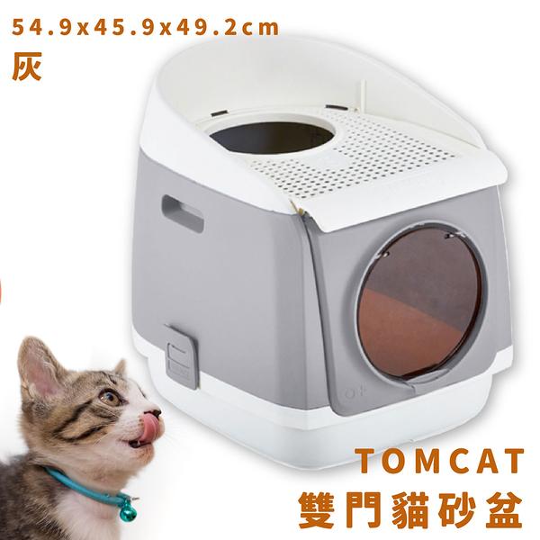 【寵物樂園】TOMCAT 雙門貓砂盆 灰 雙門設計 落沙踏板 活性碳片 貓廁所 貓用品 寵物用品 寵物精品