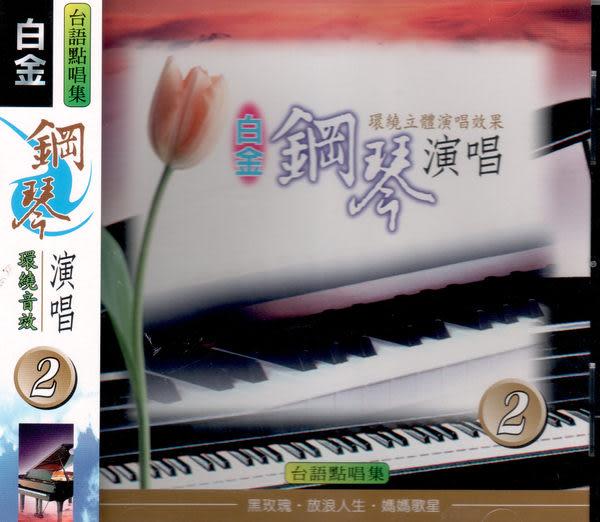 白金台語點唱集 鋼琴演唱懷念篇 2   CD  (音樂影片購)