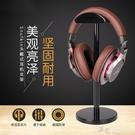 耳機架掛架耳機支架游戲耳機耳麥創意亞克力展示架通用 道禾生活館