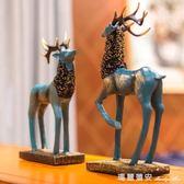 鹿擺件北歐式家居家裝飾品客廳新婚結婚禮物酒柜創意電視柜 瑪麗蓮安