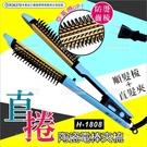 彩虹蜻蜓陶瓷電棒夾梳-單入(H-1808)[54460]