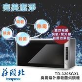 送標準安裝 莊頭北 臭氧紫外線殺菌烘碗機90cm TD-3205GXL