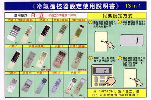 ★ 【►˙免尋找˙日立 冷氣遙控器(新款通用型)˙】⊙免運費+刷卡分期⊙
