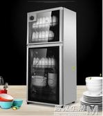 家用商用消毒櫃立式雙門櫃高溫消毒櫃不銹鋼台式定時小型碗櫃220V 中秋節全館免運
