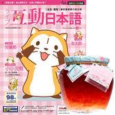 《Live互動日本語》互動光碟版 1年12期 贈 Rosadoli保加利亞羅絲多麗蜂蜜玫瑰茶(680g/罐)