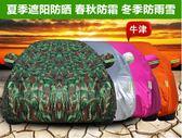 店長推薦 汽車車衣車罩防曬防雨自動隔熱車套外套套子四季通用加厚遮陽罩子