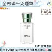 【一期一會】【日本現貨】HABA  植萃角鯊精純液II「日本直送」