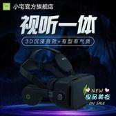 VR眼鏡 黑金收藏版4d虛擬現實手機3D頭戴式智慧頭盔宅男家用T