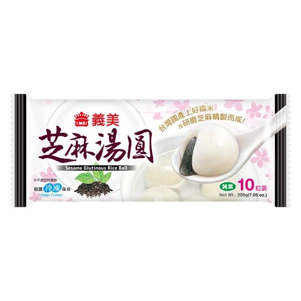 義美黑炫風芝麻湯圓10粒/盒