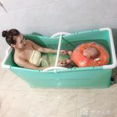 浴桶 成人泡澡桶可折疊浴桶沐浴桶兒童折疊浴桶洗澡桶塑料大號浴盆浴缸 YXS娜娜小屋