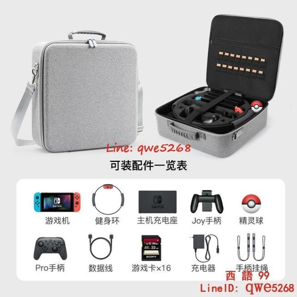 任天堂switch收納包健身環收納包大容量保護包游戲配件整理包ns收納盒【西語99】