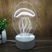 3D小夜燈夢幻禮品創意立體可愛臺燈水母插電diy卡通臥室床頭 瑪奇哈朵