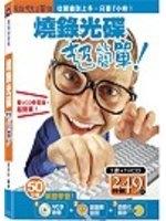 二手書博民逛書店 《我會燒錄光碟[附影音光碟]》 R2Y ISBN:9572868853│蔡長欣