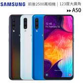 SAMSUNG Galaxy A50 6G/128G 前後2500萬相機123度大廣角手機 (SM-A505)◆送原廠藍芽自拍握把腳架組