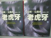 【書寶二手書T2/一般小說_JJV】老虎牙_上下合售_湯姆‧克蘭西