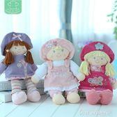 兒童玩具布娃娃玩偶小號洋娃娃抱枕公仔寶寶陪睡毛絨玩具禮物女生中秋節促銷 igo